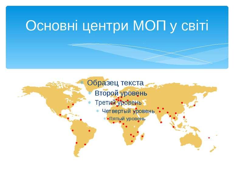 Основні центри МОП у світі