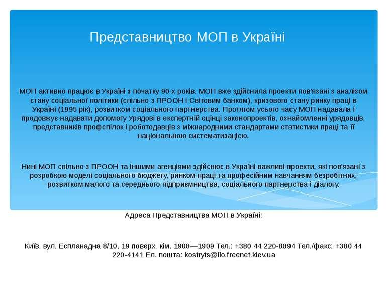 Представництво МОП в Україні МОП активно працює в Україні з початку 90-х рокі...