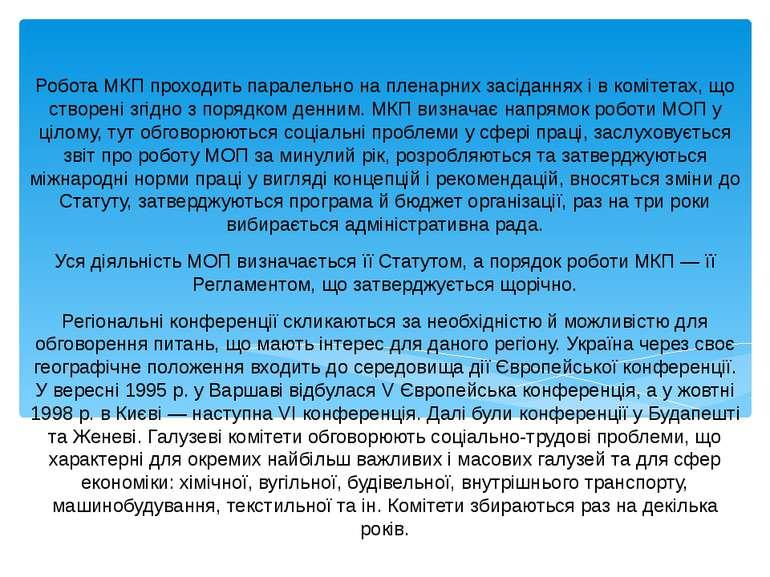 Робота МКП проходить паралельно на пленарних засіданнях і в комітетах, що ств...