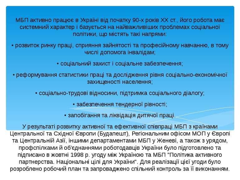 МБП активно працює в Україні від початку 90-х років XX ст., його робота має с...