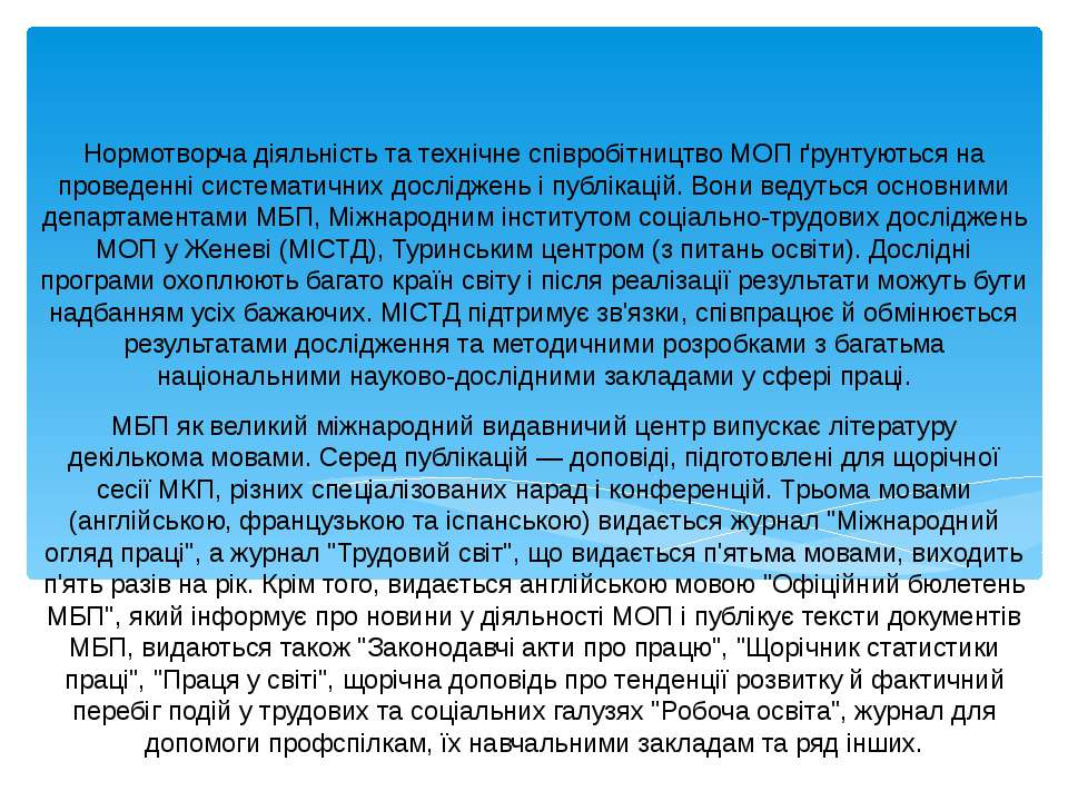 Нормотворча діяльність та технічне співробітництво МОП ґрунтуються на проведе...