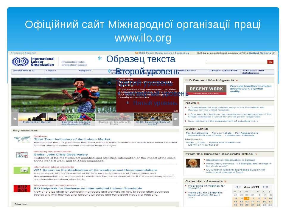 Офіційний сайт Міжнародної організації праці www.ilo.org