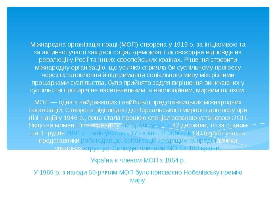 Міжнародна організація праці (МОП) створена у 1919 р. за ініціативою та за ак...
