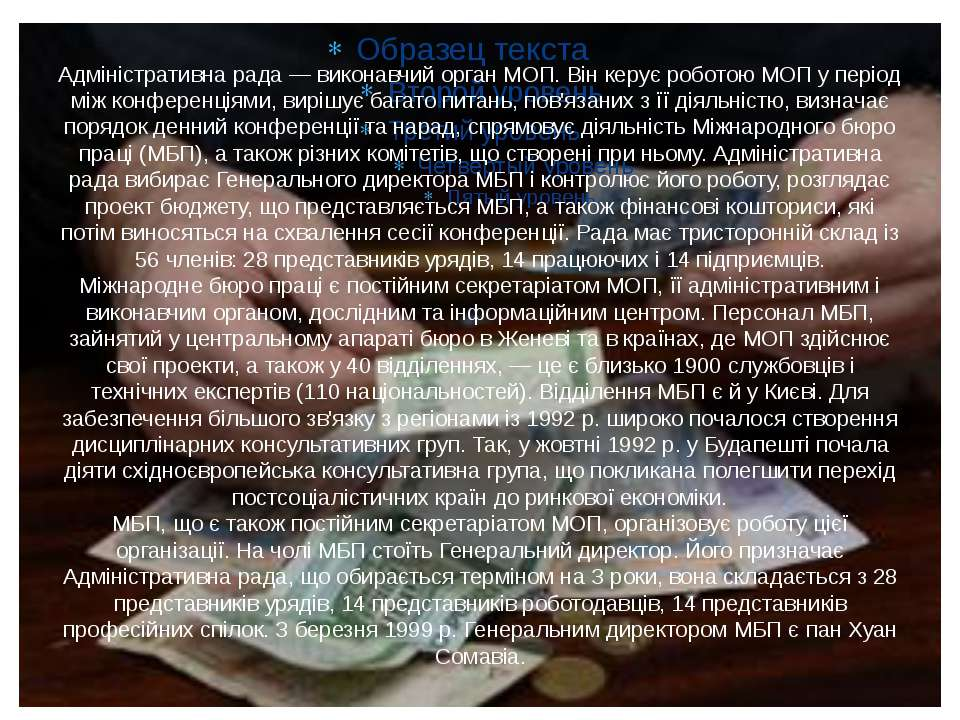 Адміністративна рада — виконавчий орган МОП. Він керує роботою МОП у період м...