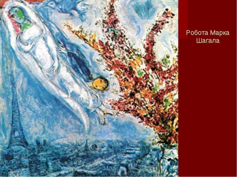 Робота Марка Шагала