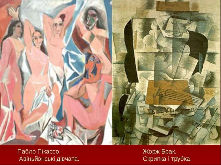 Пабло Пікассо. Авіньйонські дівчата. Жорж Брак. Скрипка і трубка.