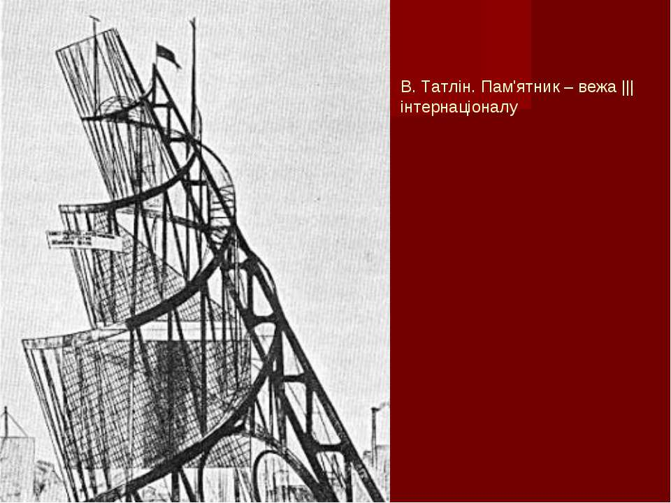 В. Татлін. Пам'ятник – вежа ||| інтернаціоналу