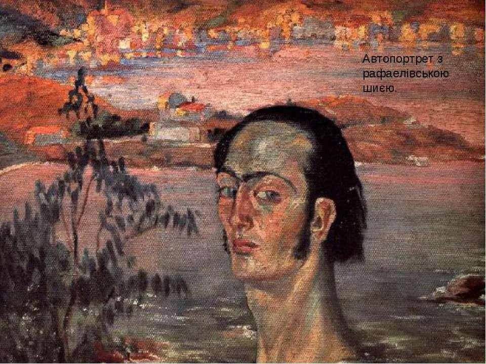 Автопортрет з рафаелівською шиєю.