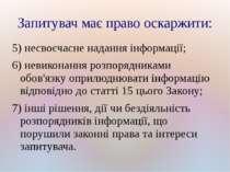 Запитувач має право оскаржити: 5) несвоєчасне надання інформації; 6)невикона...