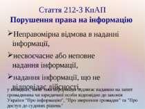Стаття 212-3 КпАП Порушення права на інформацію Неправомірна відмова в наданн...