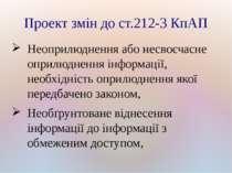 Проект змін до ст.212-3 КпАП Неоприлюднення або несвоєчасне оприлюднення інфо...
