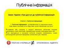 Публічна інформація ПУБЛІЧНА ІНФОРМАЦІЯ ОПУБЛІКОВАНА, ВІДКРИТА ≠ Закон Україн...
