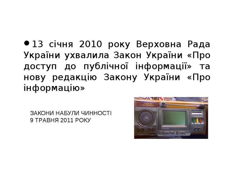 13 січня 2010 року Верховна Рада України ухвалила Закон України «Про доступ д...