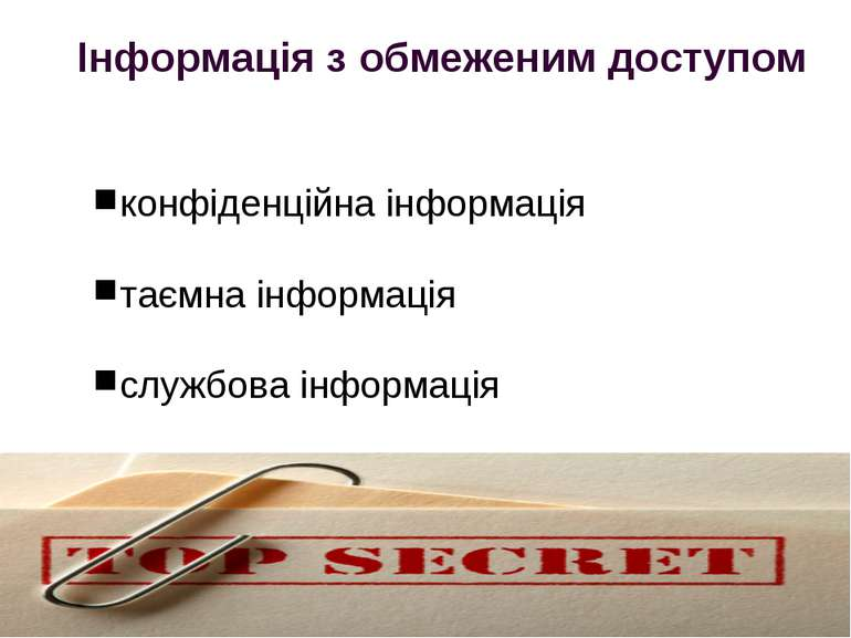 Інформація з обмеженим доступом конфіденційна інформація таємна інформація сл...