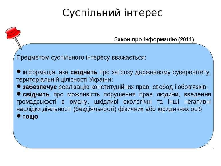 Предметом суспільного інтересу вважається: інформація, яка свідчить про загро...