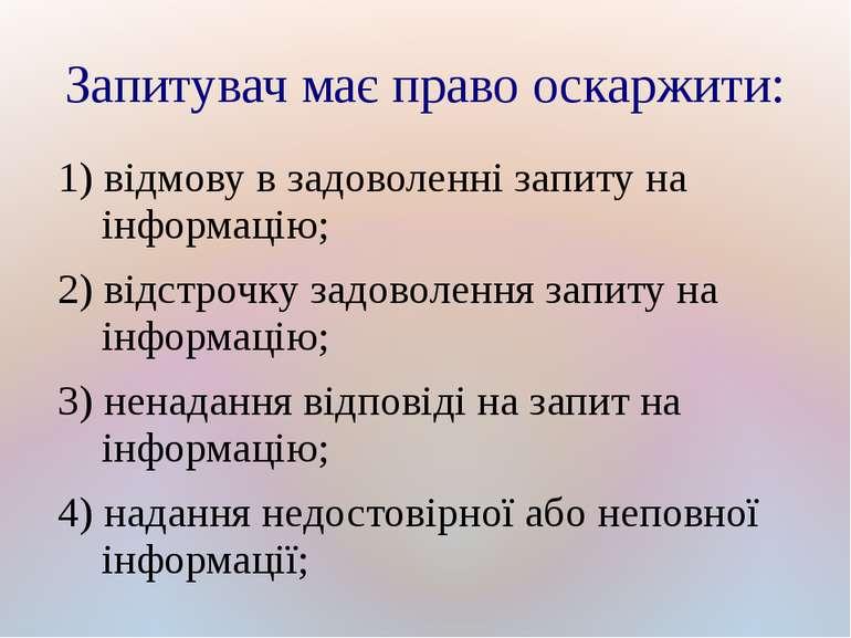 Запитувач має право оскаржити: 1) відмову в задоволенні запиту на інформацію;...
