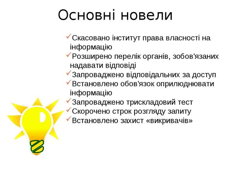 Скасовано інститут права власності на інформацію Розширено перелік органів, з...