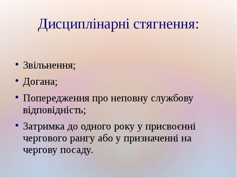 Дисциплінарні стягнення: Звільнення; Догана; Попередження про неповну службов...
