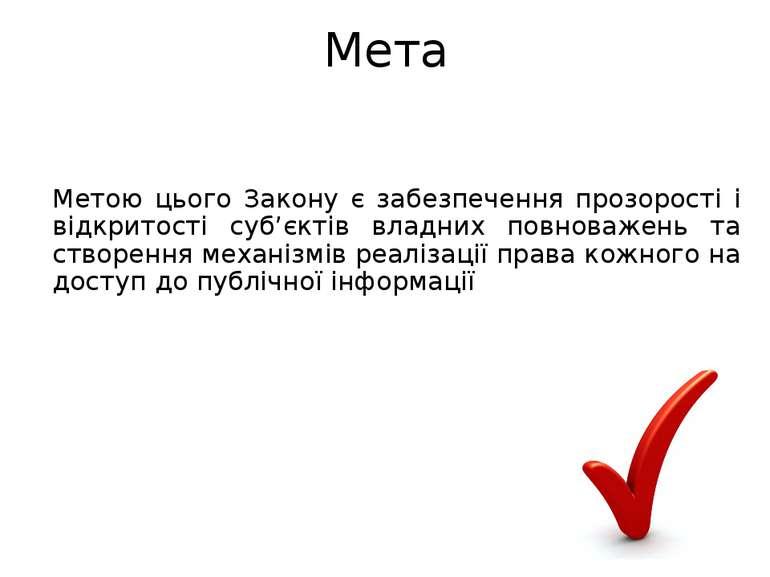 Мета Метою цього Закону є забезпечення прозорості і відкритості суб'єктів вла...