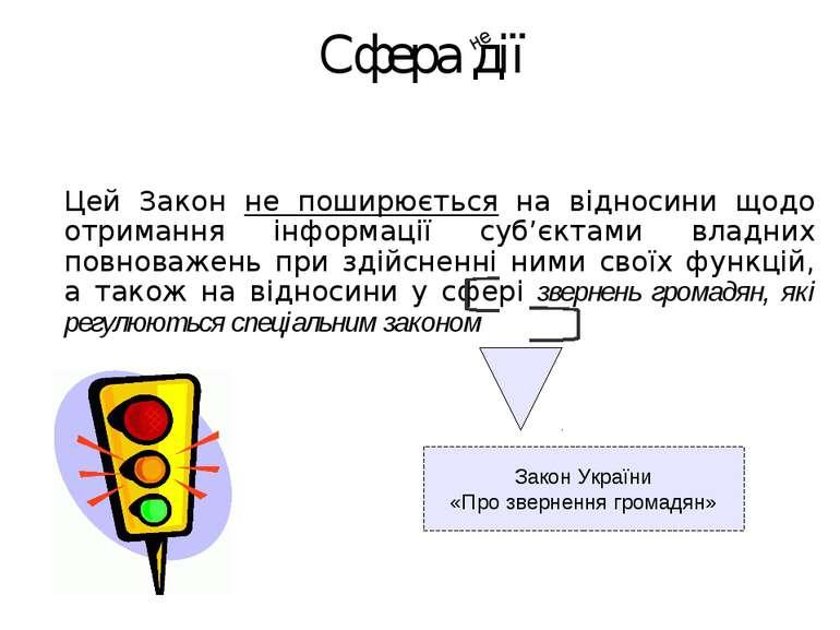 Цей Закон не поширюється на відносини щодо отримання інформації суб'єктами вл...