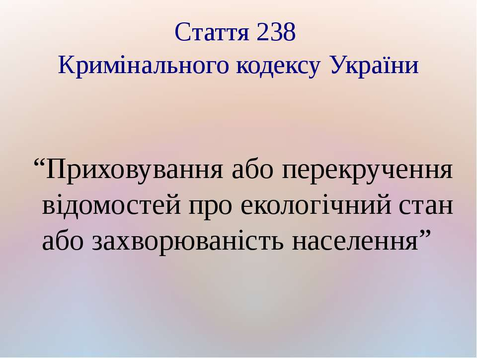 """Стаття 238 Кримінального кодексу України """"Приховування або перекручення відом..."""
