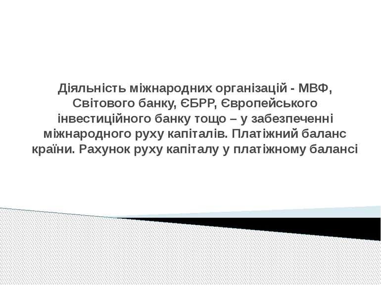 Діяльність міжнародних організацій - МВФ, Світового банку, ЄБРР, Європейськог...