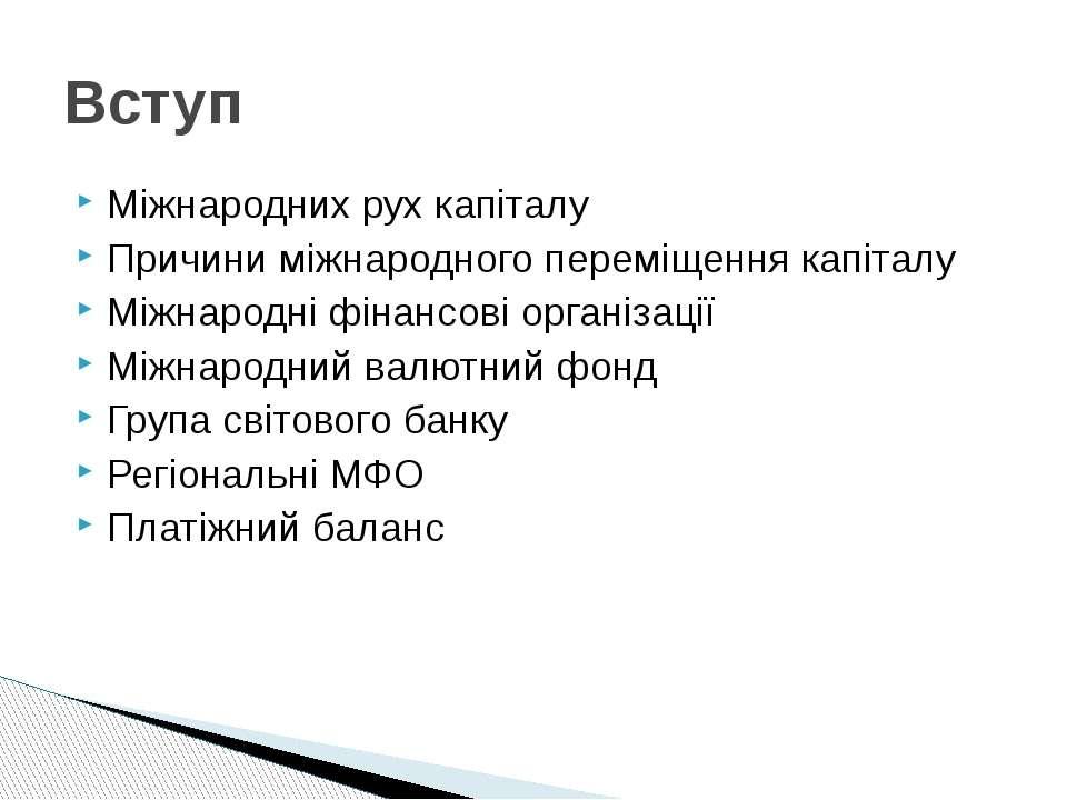 Міжнародних рух капіталу Причини міжнародного переміщення капіталу Міжнародні...