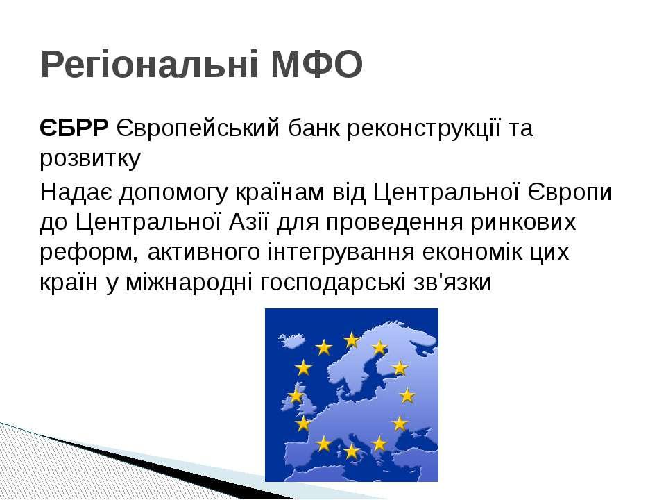 ЄБРР Європейський банк реконструкції та розвитку Надає допомогу країнам від Ц...