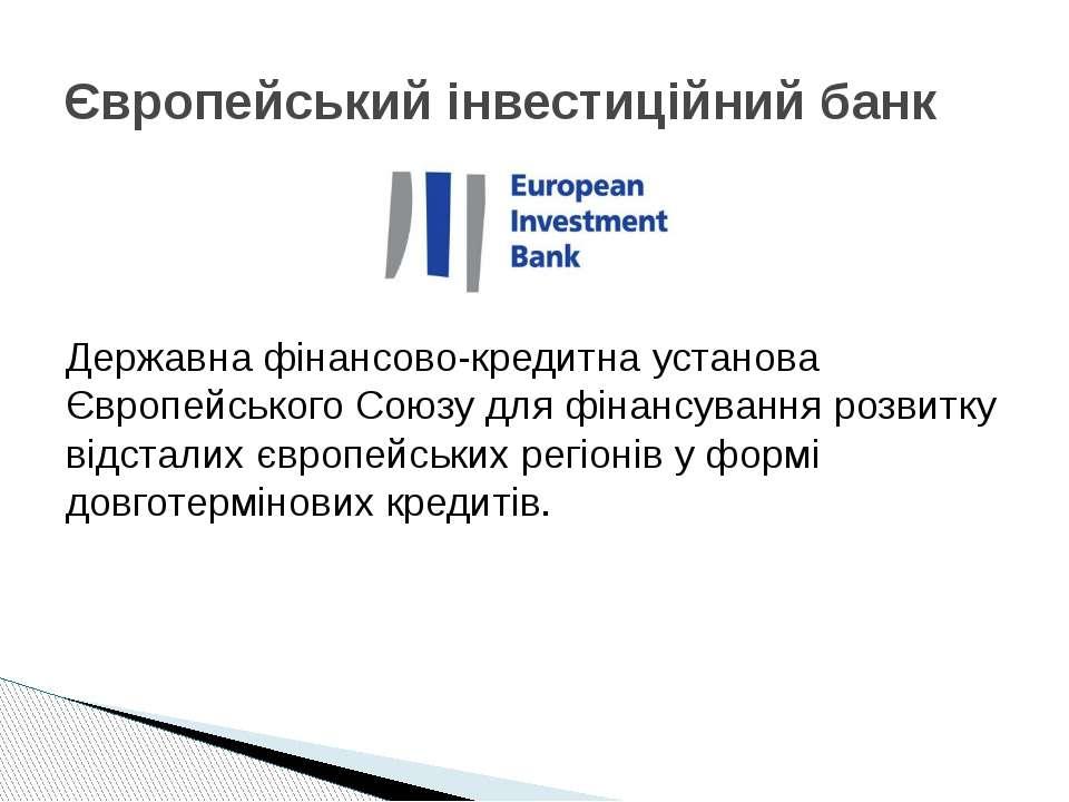 Державна фінансово-кредитна установа Європейського Союзу для фінансування роз...