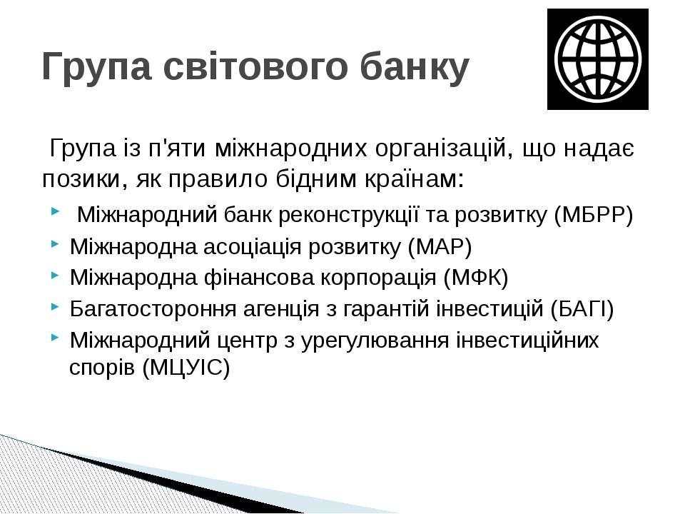 Група із п'яти міжнародних організацій, що надає позики, як правило бідним к...