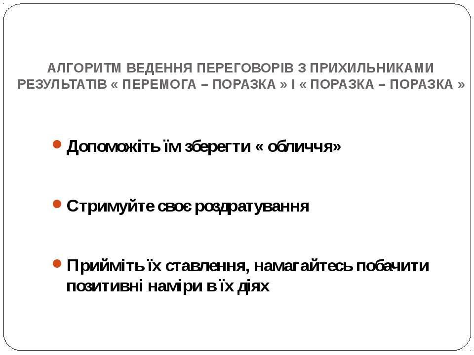 АЛГОРИТМ ВЕДЕННЯ ПЕРЕГОВОРІВ З ПРИХИЛЬНИКАМИ РЕЗУЛЬТАТІВ « ПЕРЕМОГА – ПОРАЗКА...