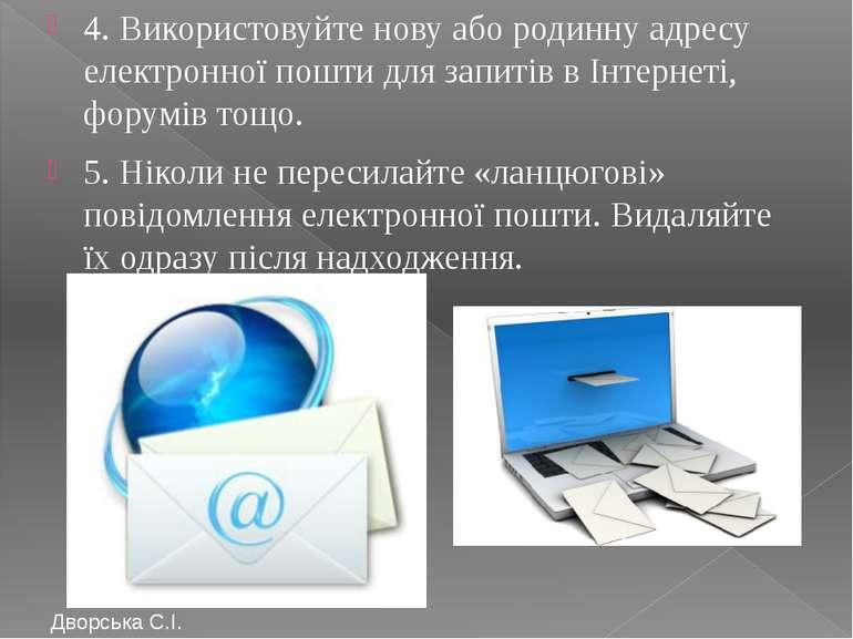 4. Використовуйте нову або родинну адресу електронної пошти для запитів в Інт...