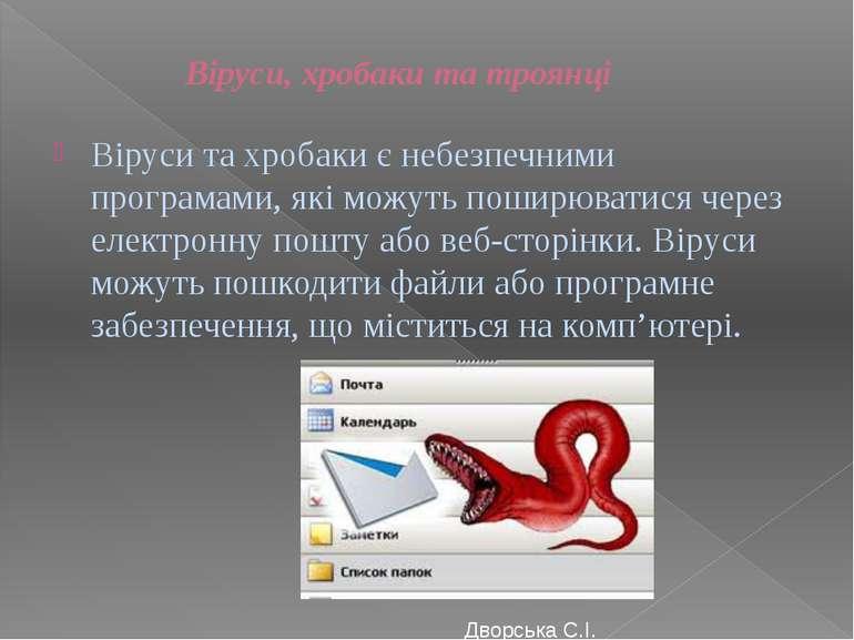 Віруси, хробаки та троянці Віруси та хробаки є небезпечними програмами, які м...