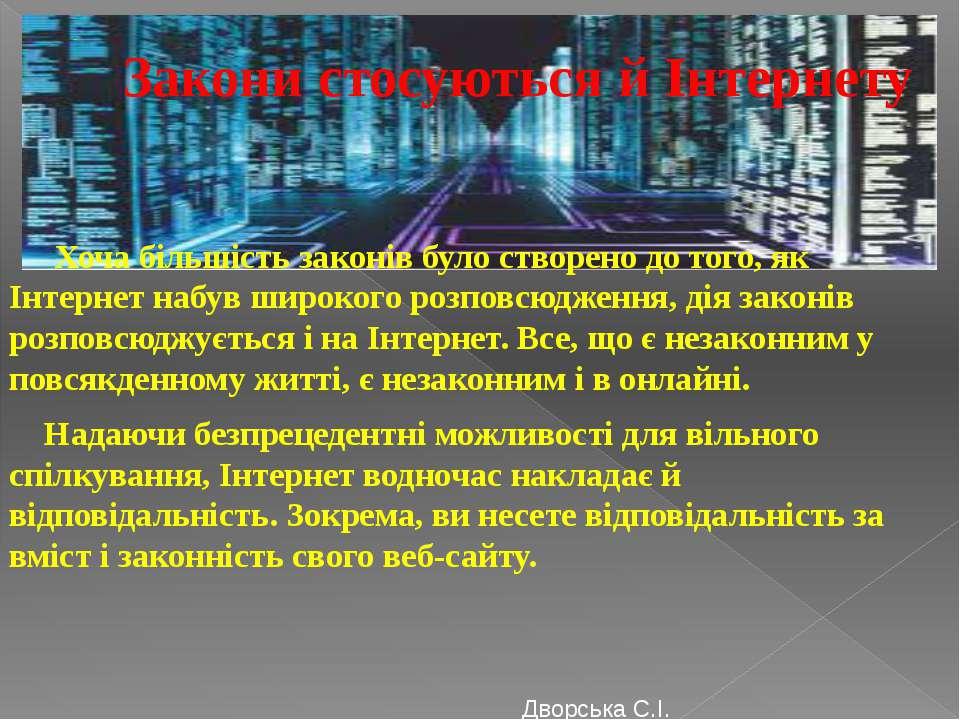 Закони стосуються й Інтернету Хоча більшість законів було створено до того, я...