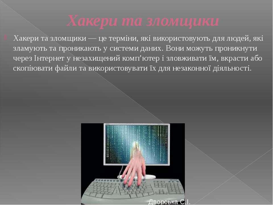 Хакери та зломщики Хакери та зломщики — це терміни, які використовують для лю...