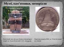 Музеї, пам'ятники, меморіали Пам'ятний знак феодосійцям-ліквідаторам аварії н...