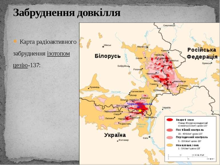 Карта радіоактивного забруднення ізотопом цезію-137:  Забруднення довкілля