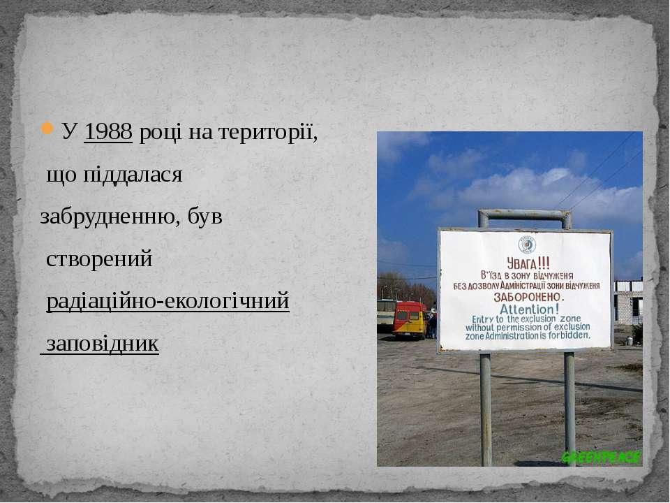 У 1988 році на території, що піддалася забрудненню, був створений радіаційно-...