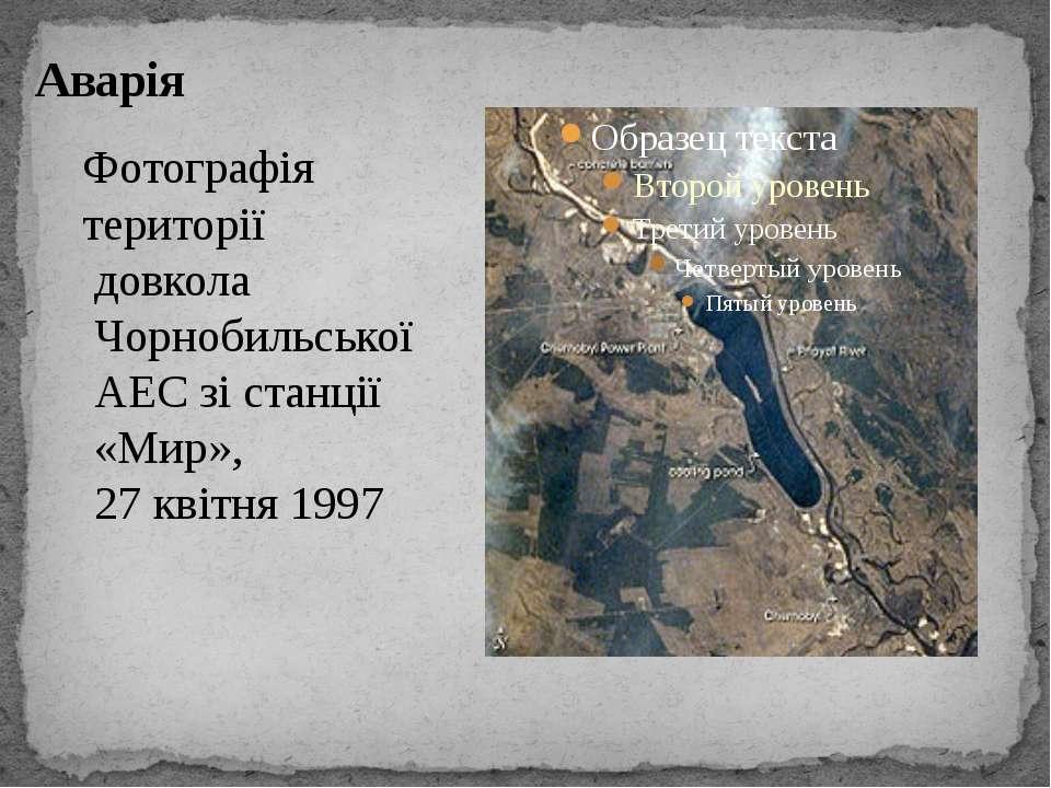 Аварія Фотографія території довкола Чорнобильської АЕС зі станції «Мир», 27 к...
