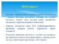 Веб-квест спрямований на розвиток навичок аналітичного і творчого мислення, щ...
