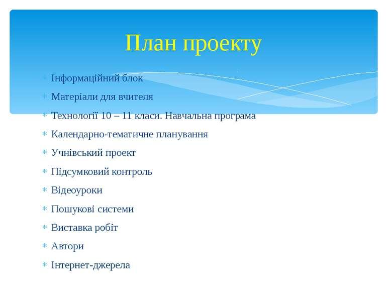 Інформаційний блок Матеріали для вчителя Технології 10 – 11 класи. Навчальна ...