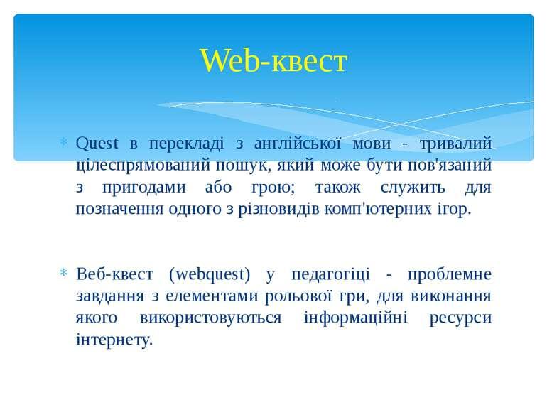 Quest в перекладі з англійської мови - тривалий цілеспрямований пошук, який м...