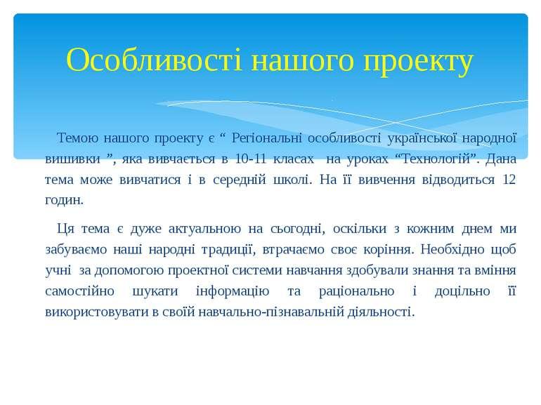 """Темою нашого проекту є """" Регіональні особливості української народної вишивки..."""