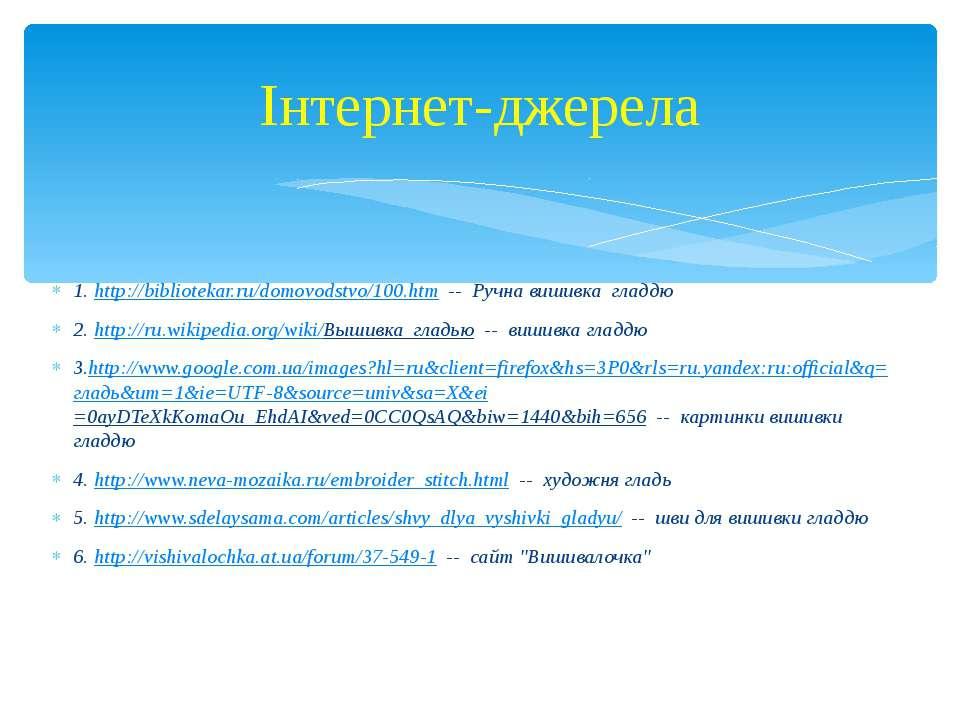 1. http://bibliotekar.ru/domovodstvo/100.htm -- Ручна вишивка гладдю 2. ht...