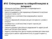 М 6: Спілкування та співробітництво в Інтернеті Обговорити проблеми безпечног...