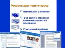 Навчальний Е-посібник Веб-сайти зі створення ефективних проектів і оцінювання...