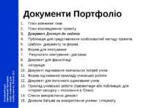 Документи Портфоліо План вивчення теми План впровадження проекту Документ Дос...
