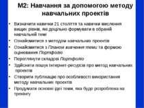М2: Навчання за допомогою методу навчальних проектів Визначити навички 21 сто...