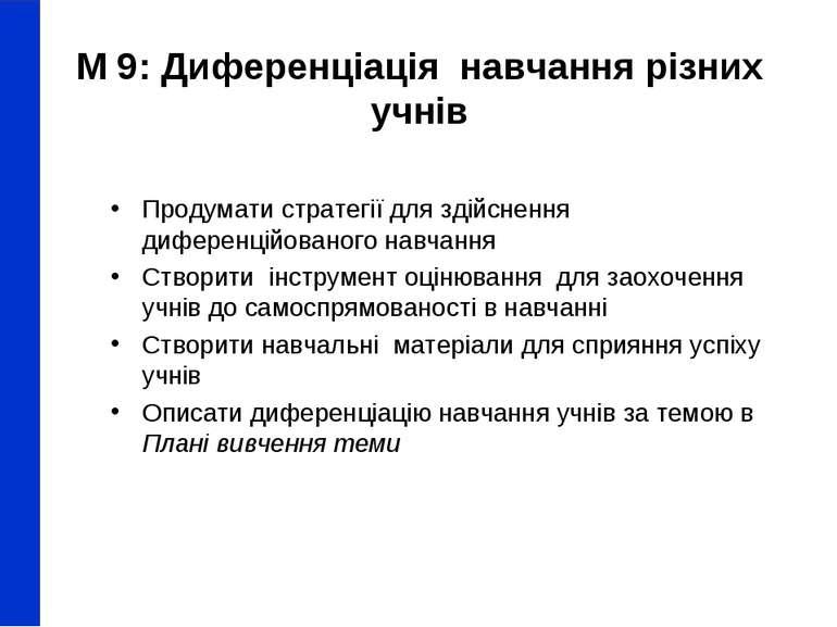 М 9: Диференціація навчання різних учнів Продумати стратегії для здійснення д...