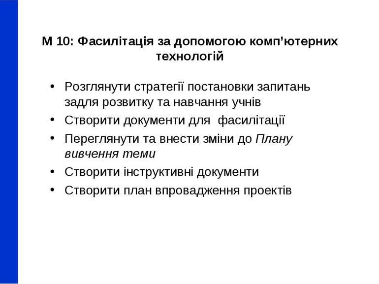 М 10: Фасилітація за допомогою комп'ютерних технологій Розглянути стратегії п...